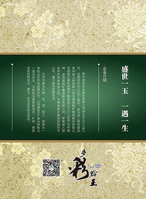 玉石图片4.jpg