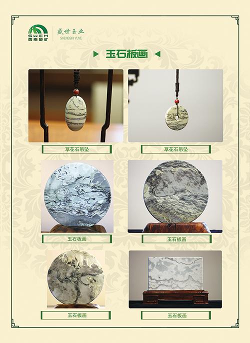 玉石图片2.jpg
